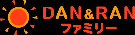 DAN&RANファミリー